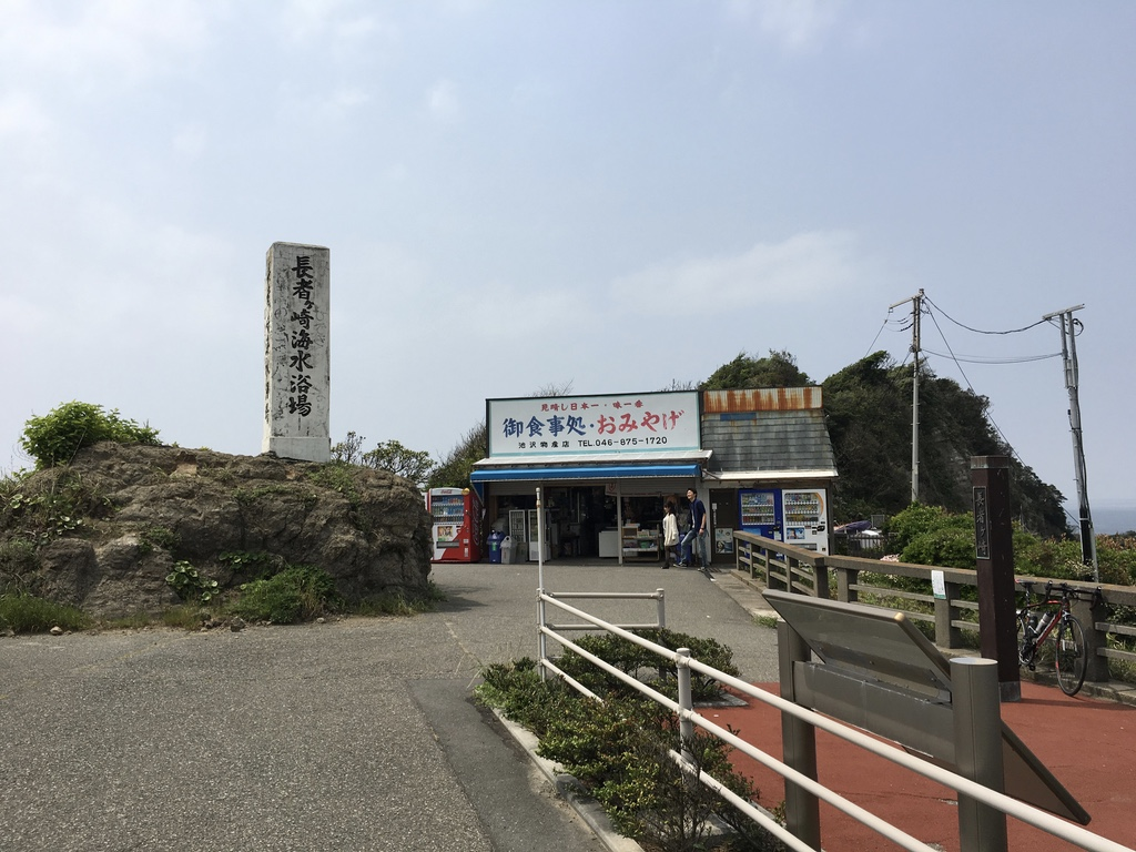 自転車・ロードバイクで47都道府県制覇:4/47 神奈川県