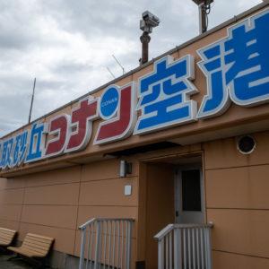 自転車・ロードバイクで47都道府県制覇 34/47 鳥取県