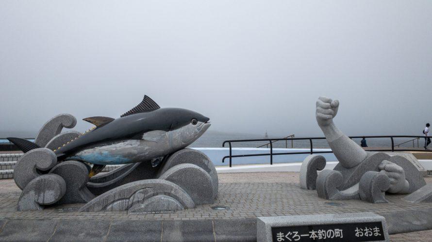 自転車・ロードバイクで47都道府県制覇 28/47 青森県