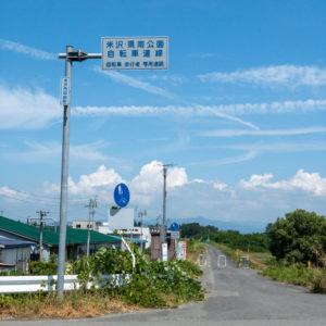 自転車・ロードバイクで47都道府県制覇 35/47 山形県