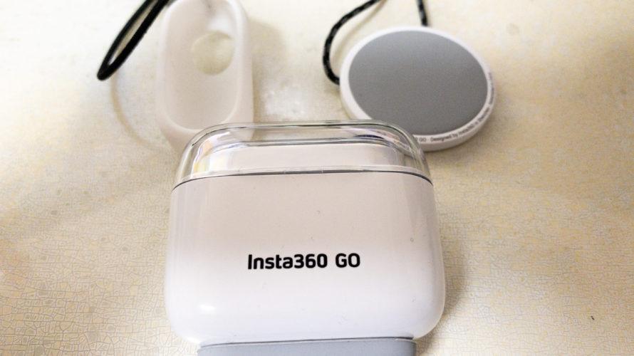 【レビュー】軽量アクションカメラ insta360 GO