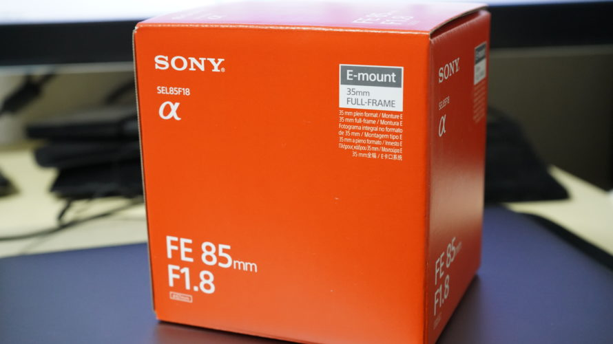 Sony Eマウント SEL85F18のインプレ